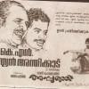 Appunni-VKN-Handbill-Ethiravan-Kathiravan