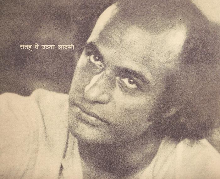 Bharat Gopy in Satah Se Utha Admi (1980)