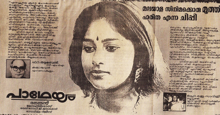 Press-advert-of-Patheyam