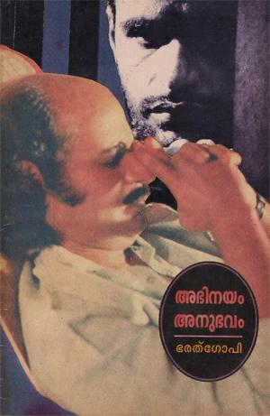 Abhinayam, Anubhavam - Book Cover