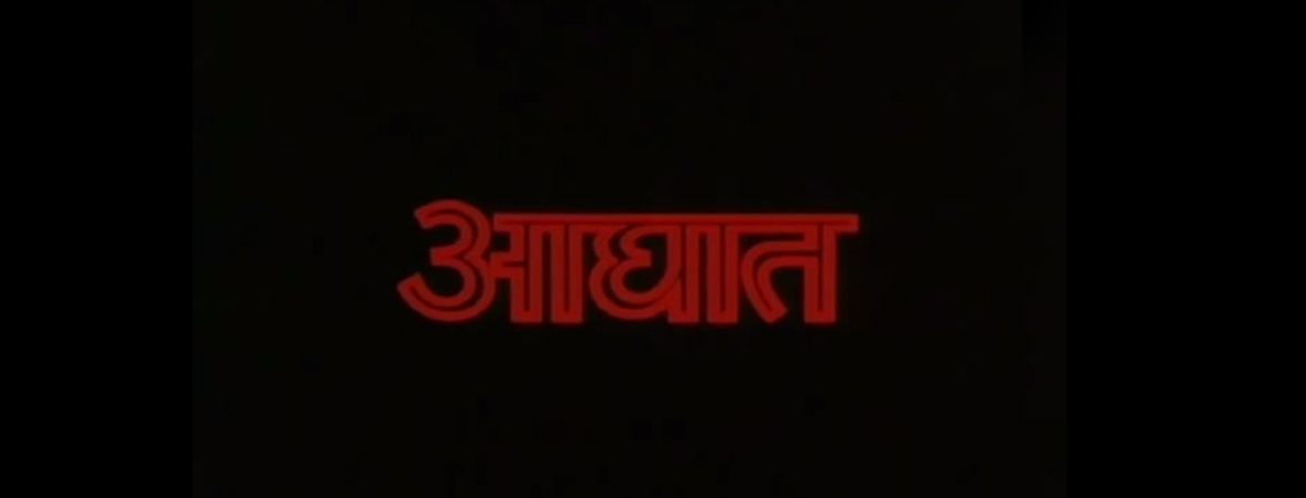 Aghaat-1985-film-title
