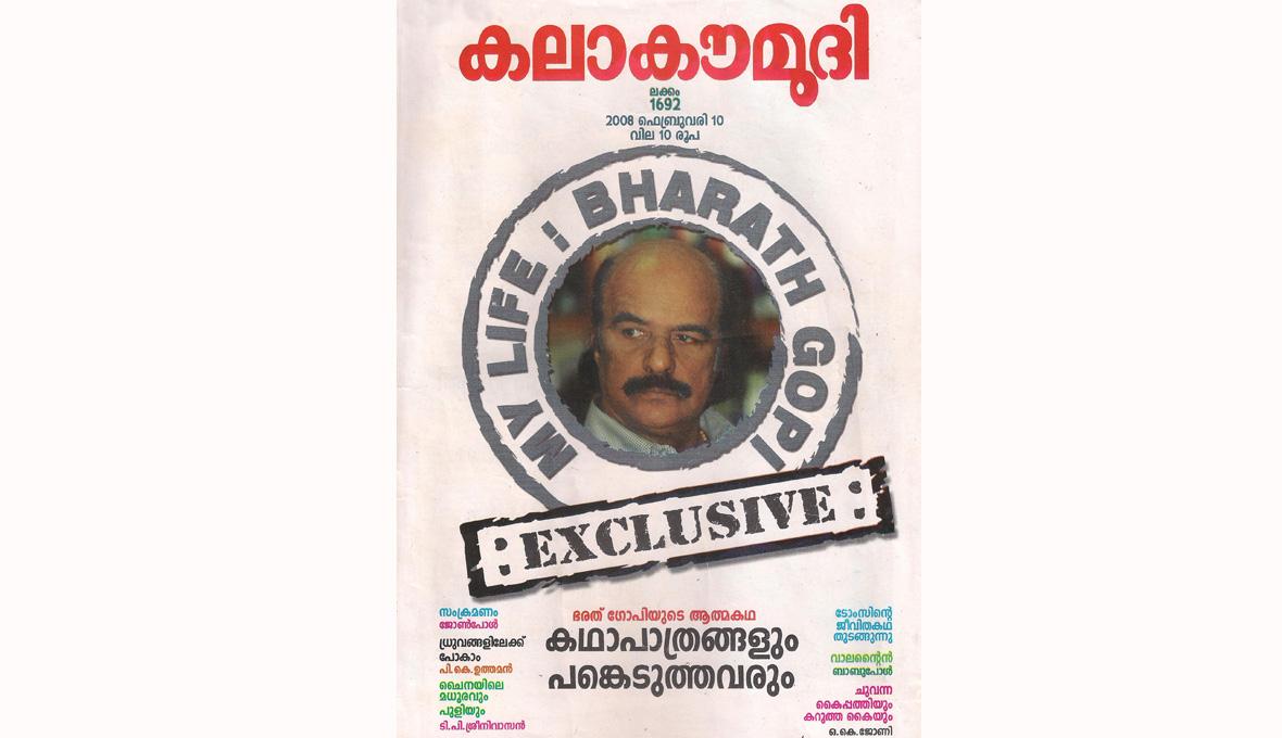 The-Cover-of-Kala-Kamudi-February-2008