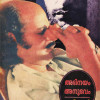 Abhinayam,-Anubhavam—Book-by-Bharat-Gopy