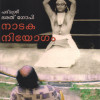 Nadaka Niyogam - Book Cover