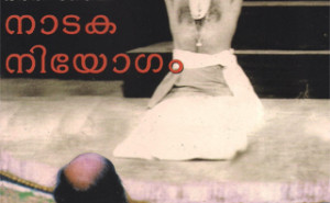 Nadaka Niyogam - Book Cover