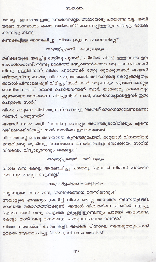 Screenplay excerpt of Bharat Gopy's debut - Swayamvaram-(1972)
