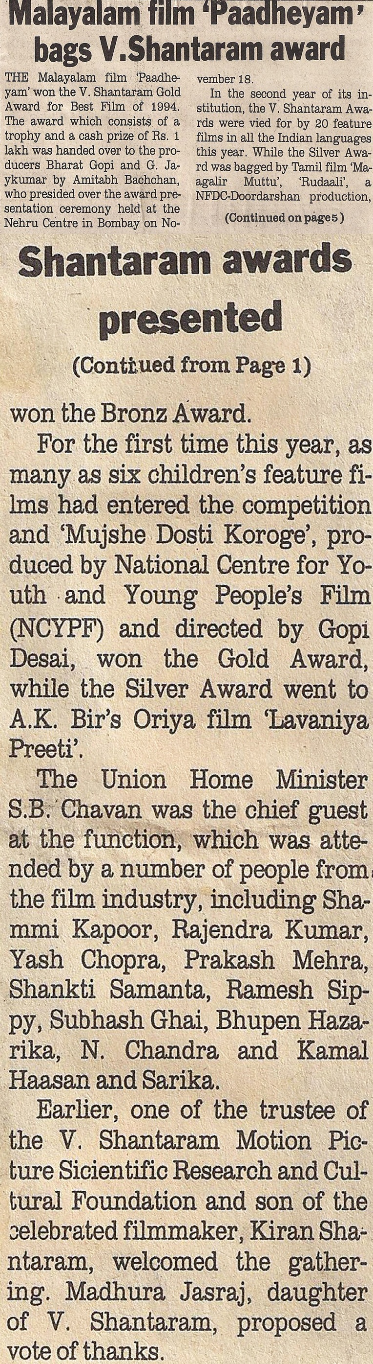 Press announcement of the V Shantaram Gold Award for Paadheyam(1993)