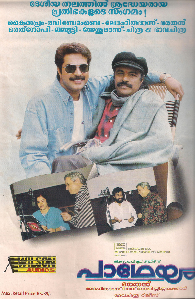 The-OST-launch-Poster-of-Paadheyam-(1993)